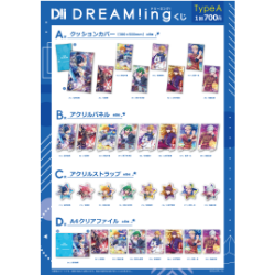 「DREAM!ing」DREAM STORE 2021 くじ TYPE A