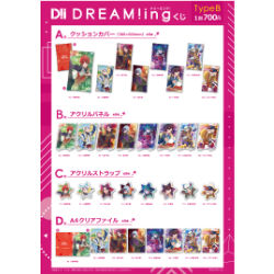 「DREAM!ing」DREAM STORE 2021 くじ TYPE B