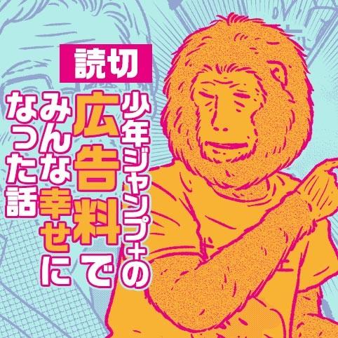 「少年ジャンプ+の広告料でみんな幸せになった話」漫画家に還元される広告料についてを描いた漫画公開!