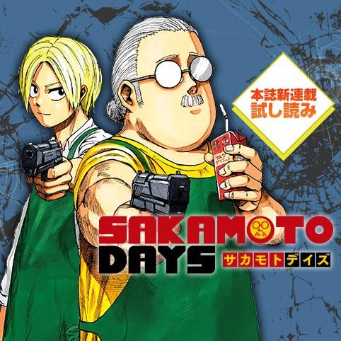 店長は元・伝説の殺し屋!?「SAKAMOTO DAYS」がおもしろい!ボイスコミック&3話試し読み公開
