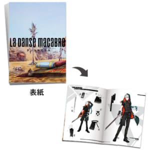 「一番くじ アイドリッシュセブン LA DANSE MACABRE」B賞 ブックレットLA DANSE MACABREリベリオン