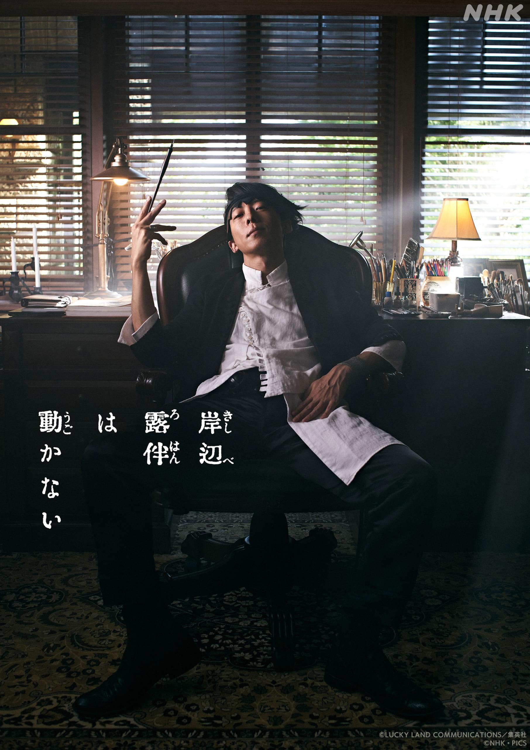 ドラマ「岸辺露伴は動かない」字幕、個人差のあるヘブンズ・ドアー、カット割、櫻井孝宏さんの出演など…制作陣のこだわりが話題にッ!