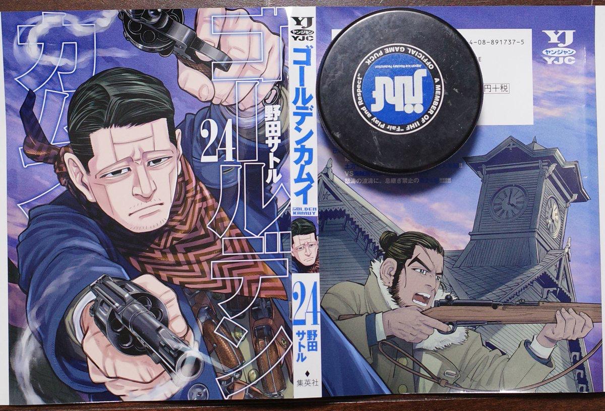「ゴールデンカムイ」最新24巻カバー解禁!二丁拳銃を構えた特務曹長・菊田が飾る