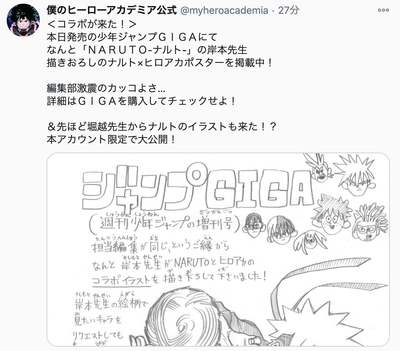 「ヒロアカ」×「NARUTO」今度は堀越耕平先生がナルトのイラスト公開!「ジャンプGIGA2021WINTER」岸本斉史先生の描き下ろしコラボイラストポスターが付録