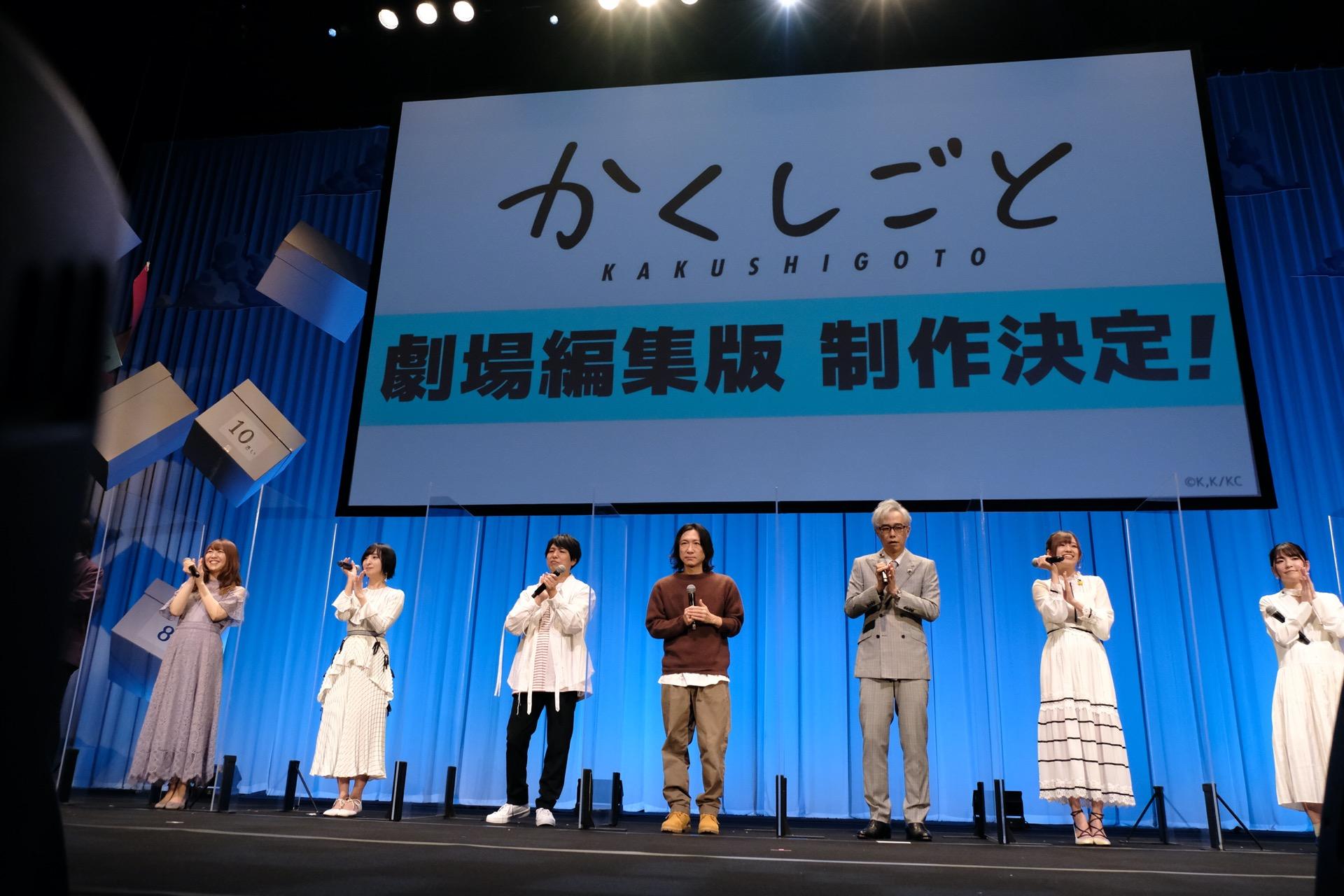 神谷浩史さん高橋李依さんら登壇のスペシャルイベント「〜こんなイベントやって姫にバレたらどーする!〜」オフィシャルレポート到着