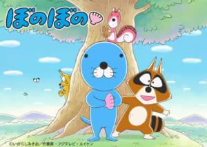 TVアニメ「ぼのぼの」キービジュアル
