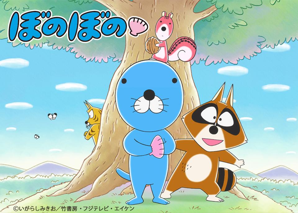 TVアニメ「ぼのぼの」無料配信キャンペーン開催決定!今年の年末年始もほっこりほのぼの気分で過ごそう