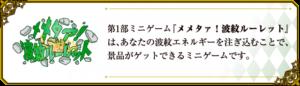 TVアニメ「ジョジョの奇妙な冒険」シリーズのイベント「JOJO WORLD」第1部「メメタァ!波紋ルーレット」
