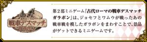 TVアニメ「ジョジョの奇妙な冒険」シリーズのイベント「JOJO WORLD」第2部「古代ローマの戦車デスマッチ」