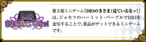 TVアニメ「ジョジョの奇妙な冒険」シリーズのイベント「JOJO WORLD」第3部「DIOのきさま!見ているなッ!」