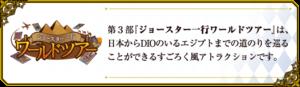 TVアニメ「ジョジョの奇妙な冒険」シリーズのイベント「JOJO WORLD」第3部「ジョースター一行ワールドツアー」