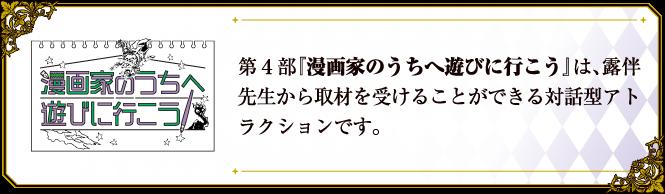 TVアニメ「ジョジョの奇妙な冒険」シリーズのイベント「JOJO WORLD」第4部「漫画家のうちへ遊びに行こう」