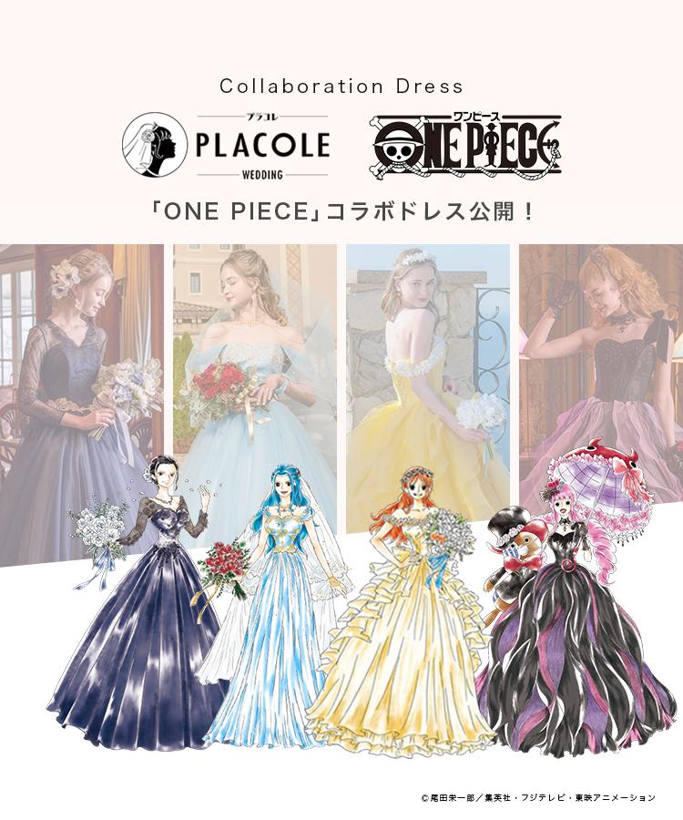 「ONE PIECE」ナミ・ビビ・ペローナ・ロビンをイメージしたウェディングドレスが期間限定で販売決定!