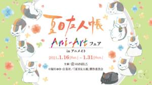「『夏目友人帳』Ani-Art フェア in アニメイト」