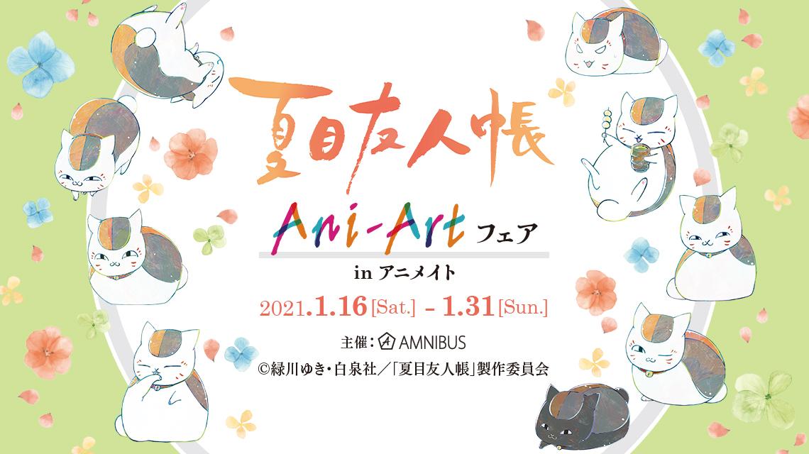 「夏目友人帳」表情豊かなニャンコ先生と鮮やかな色彩に心がホカホカする「Ani-Art フェア in アニメイト」開催決定