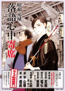 「昭和元禄落語心中展」雲田はるこ先生描き下ろしビジュアル