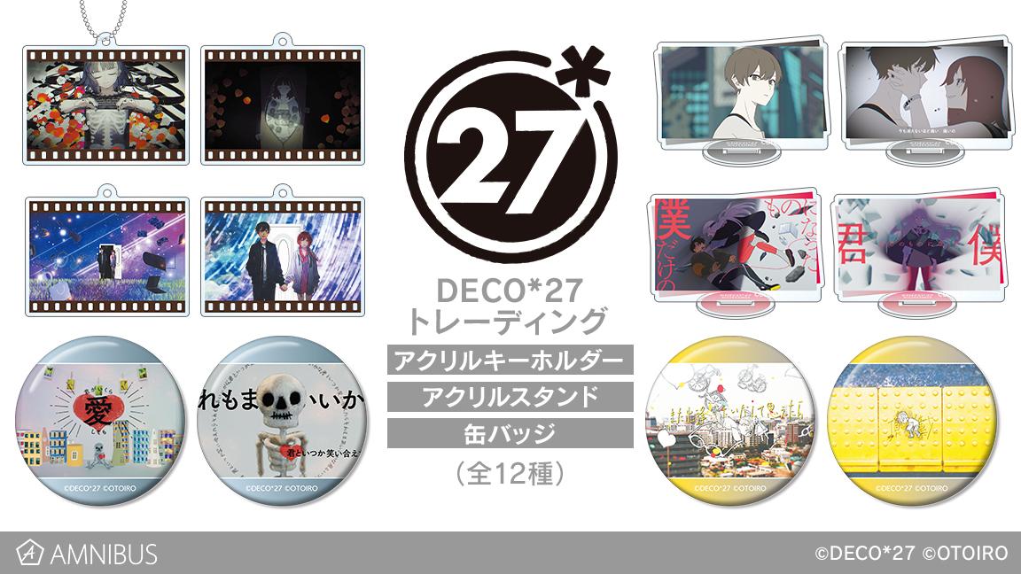 「DECO*27」人気楽曲をテーマにしたオリジナルグッズが発売決定!「乙女解剖」「夜行性ハイズ」などのMVがアクキーや缶バッジに