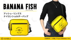 BANANA FISH アッシュ・リンクス ナイロンショルダーバッグ