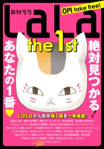 「LaLa the 1st」表紙カバー