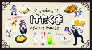 「けたくま×SWEETS PARADISE」