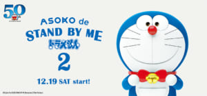 「ASOKO de STAND BY ME ドラえもん 2」