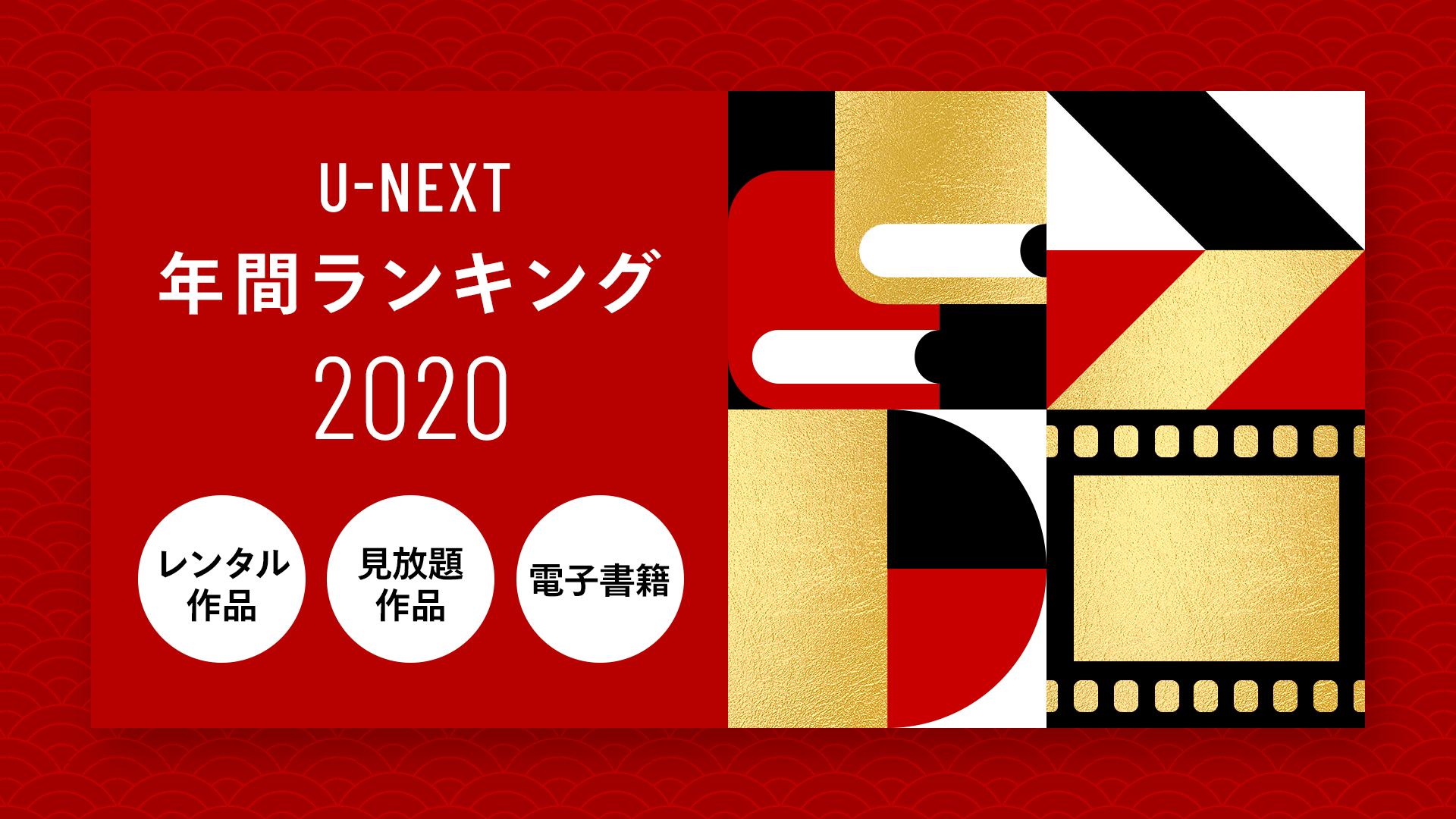 「鬼滅の刃」マンガもアニメもNo.1&「ヒロアカ」も幅広くランクイン!「U-NEXT」の年間ランキング発表