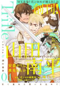 電子限定BL誌『Trifle by 花とゆめ』表紙カバー