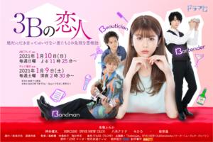 ドラマ「3Bの恋人」メインビジュアル