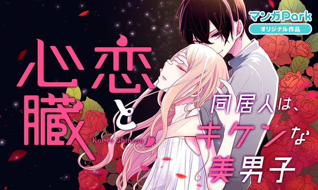 「恋と心臓」無料話増量キャンペーン