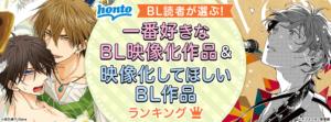 「BL読者約1,800名が選ぶランキング」一番好きな映像化BL作品/映像化してほしいBL作品