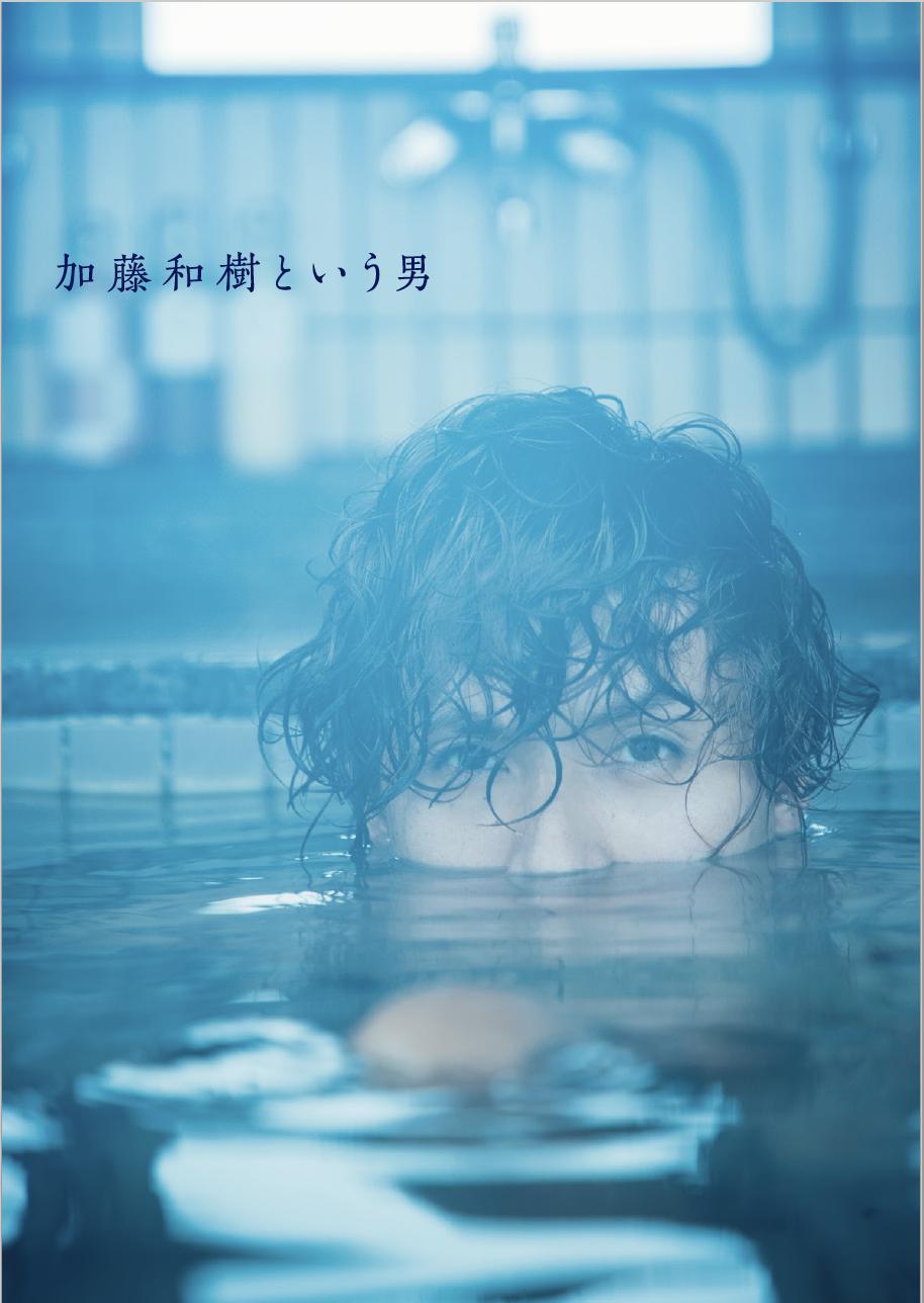 加藤和樹さん写真集「加藤和樹という男」電子での販売がスタート!
