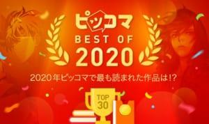 「ピッコマ BEST OF 2020」発表