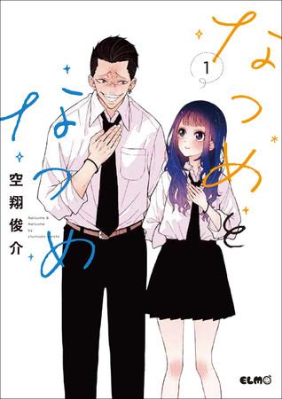 pixivコミックPV数220万超え!コワモテ男子×ヒーロー女子「なつめとなつめ」1巻発売