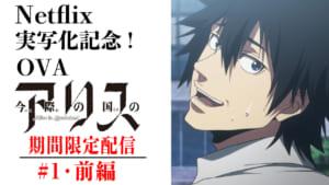 「今際の国のアリス」Netflix実写化記念!OVA期間限定無料配信決定