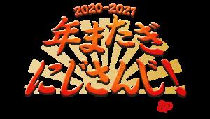 「年またぎにじさんじ! 2020-2021 ~島﨑信長とレバガチャダイパン!?SP~」