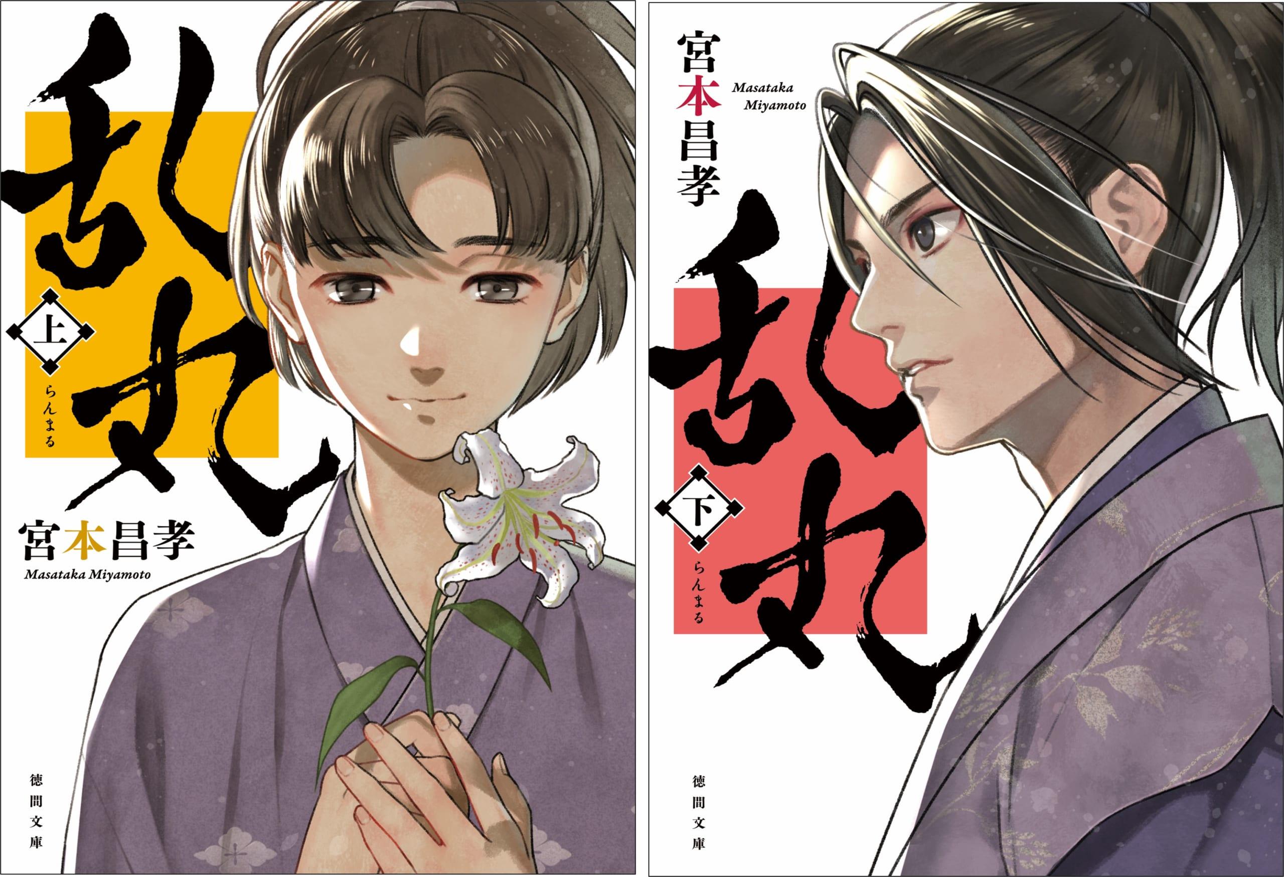 「刀剣乱舞」不動行光の絵師・minato先生が美童と名高い森蘭丸を描く!新装版「乱丸」上下巻が発売