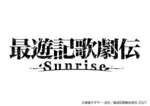 「最遊記歌劇伝-Sunrise-」ロゴ