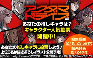 秋アニメ「アクダマドライブ」キャラクター人気投票開催!上位キャラはイラスト描き下ろし