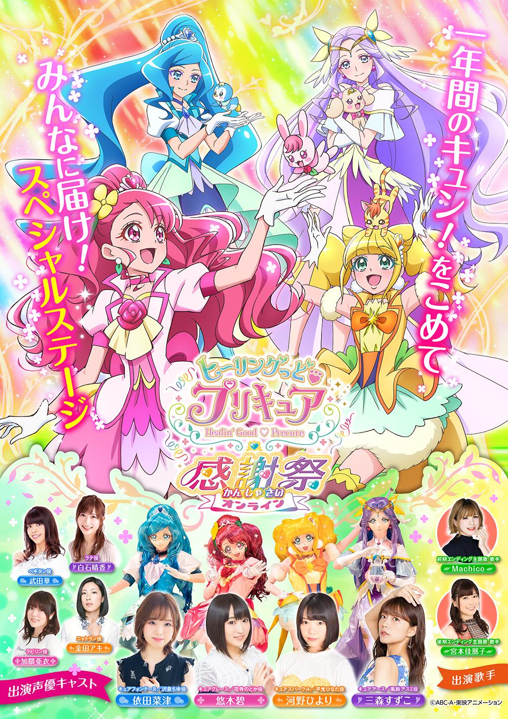 1年間のキュン!をこめて「ヒーリングっど♥プリキュア 感謝祭 オンライン」開催決定!