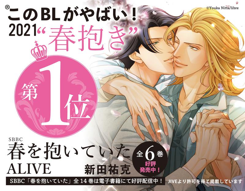 「このBLがやばい!2021」新田祐克先生「春を抱いていた ALIVE」が1位を獲得!二人の俳優の永遠の愛を描くBLに注目