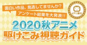 dアニメ「2020秋アニメ部門別ランキング」