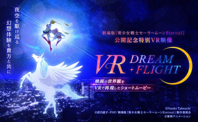 劇場版「美少女戦士セーラームーンEternal」公開記念特別VR映像「VR DREAM・FLIGHT」の公開が決定!