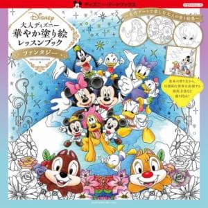「大人ディズニー 華やか塗り絵レッスンブック ファンタジー」表紙カバー
