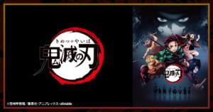 TVアニメ「鬼滅の刃」×「ライトオン」
