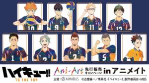 『ハイキュー!! TO THE TOP』Ani-Art 先行販売キャンペーン in アニメイト