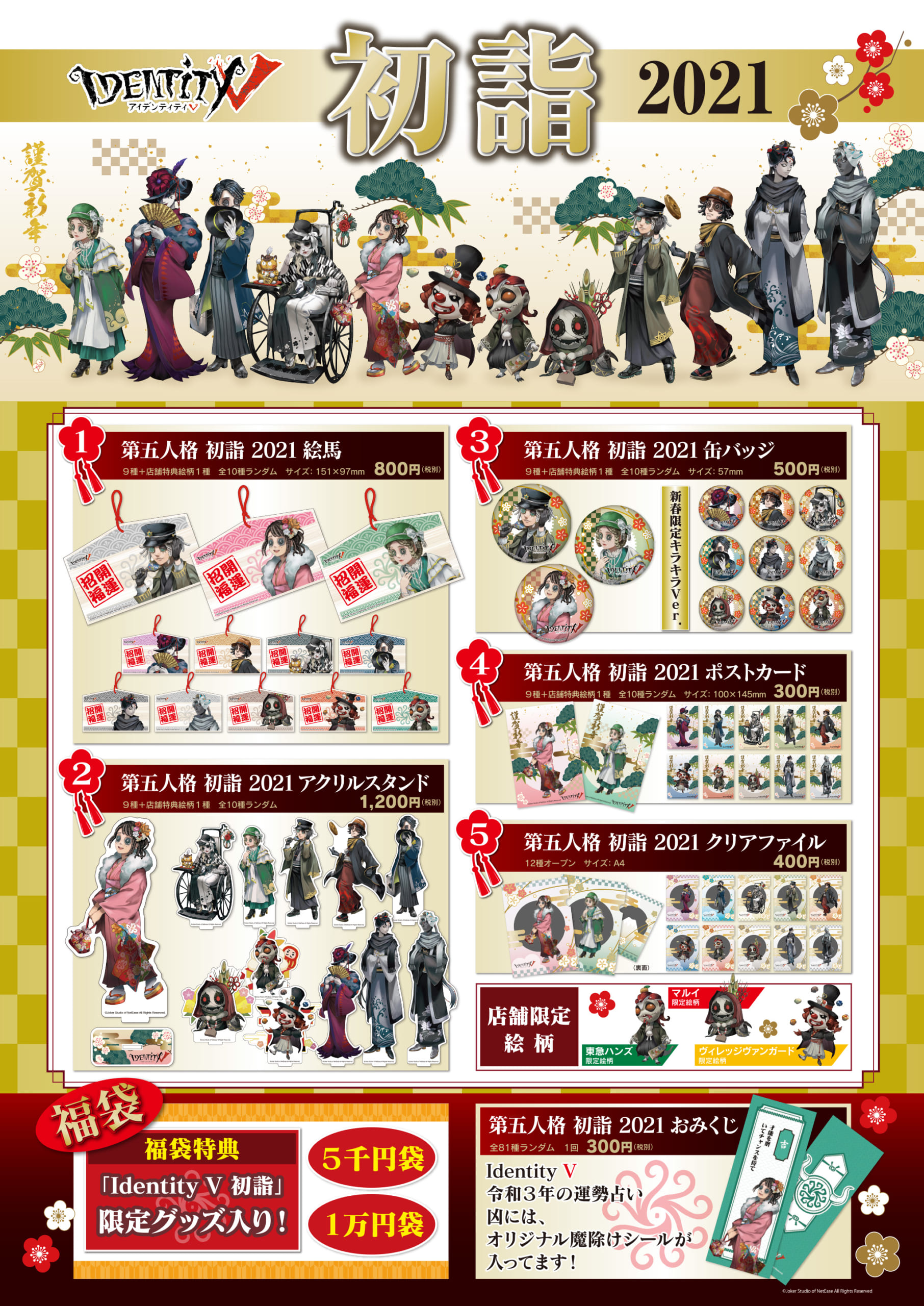 「Identity V 第五人格」初詣がテーマのPOP UP STOREが全国で開催決定!東京・大阪には「第五人格神社」も到来