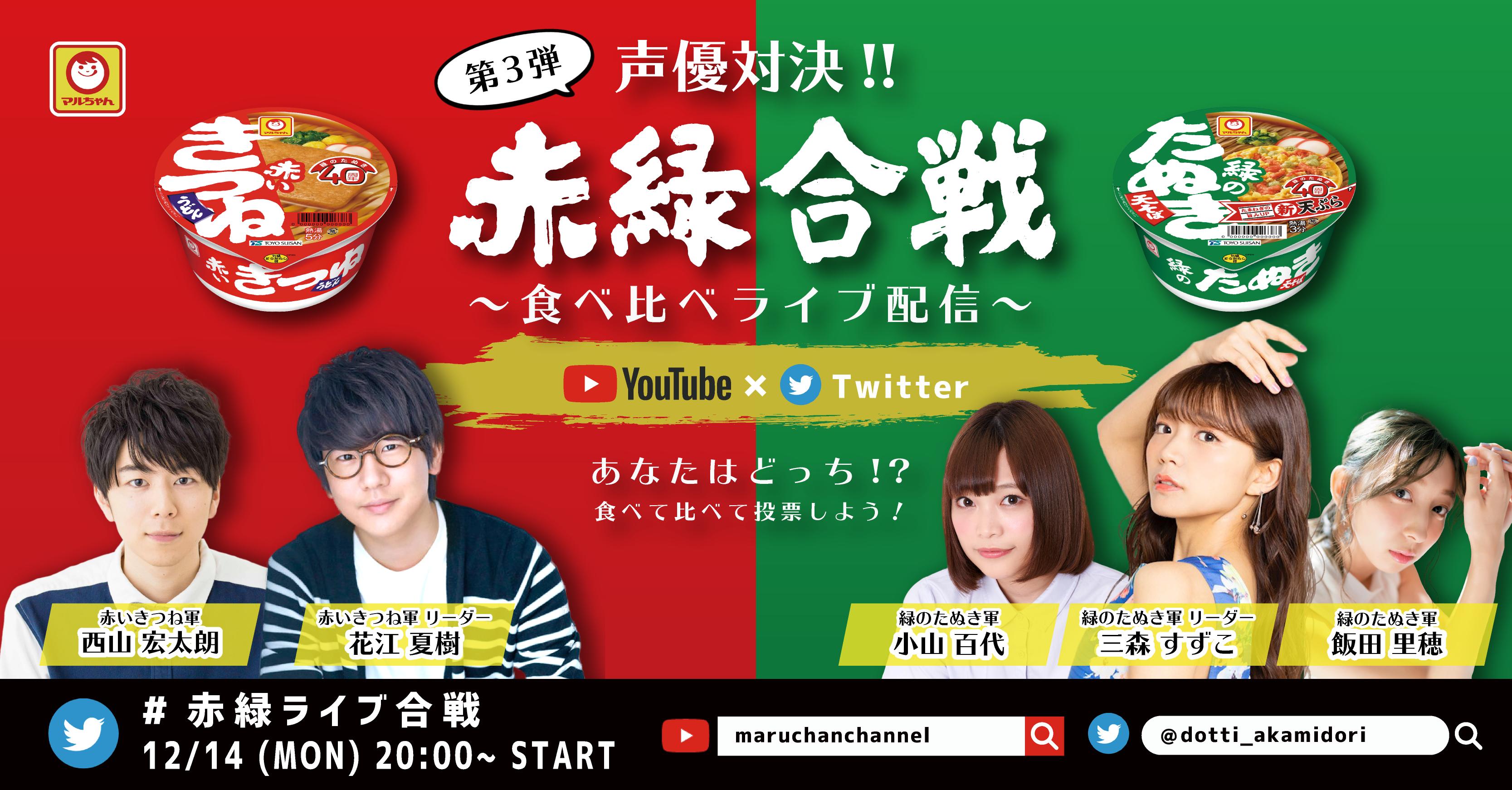花江夏樹さん・三森すずこさんら人気声優5名が「赤いきつね緑のたぬき」を食べ比べ!生アテレコも実施されるライブ配信決定