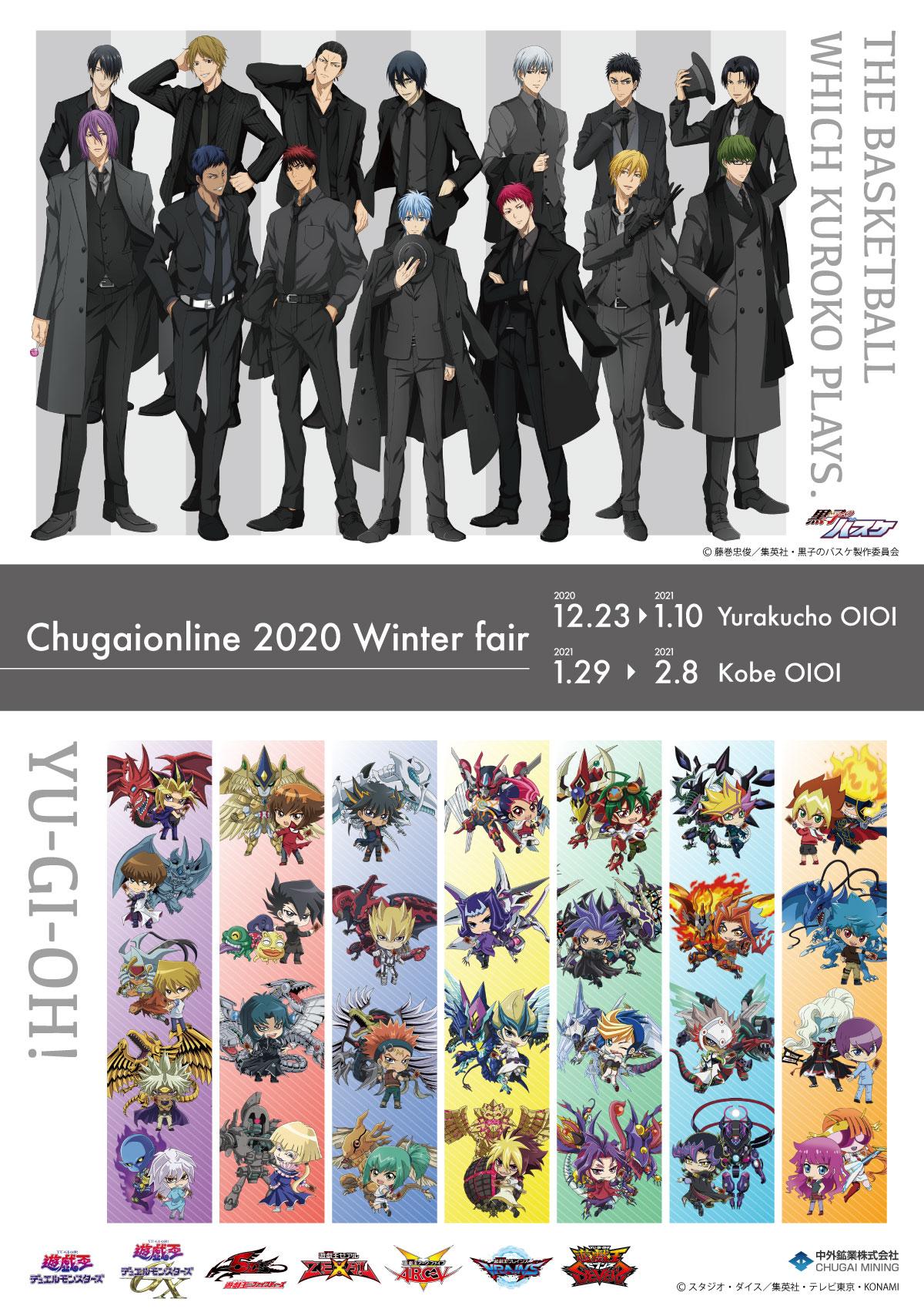 「Chugaionline 2020 Winter fair in マルイ」メインビジュアル