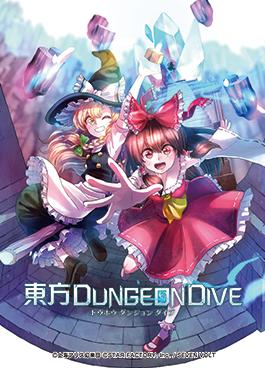 「東方Project」公認二次創作ゲーム「東方ダンジョンダイブ」ついにリリース!