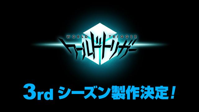 アニメ「ワールドトリガー」早くも3rdシーズン放送決定!